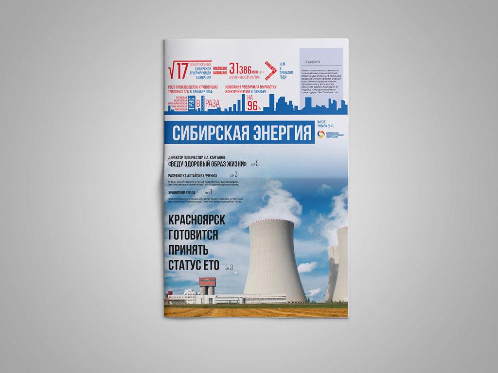 Сибирская энергия