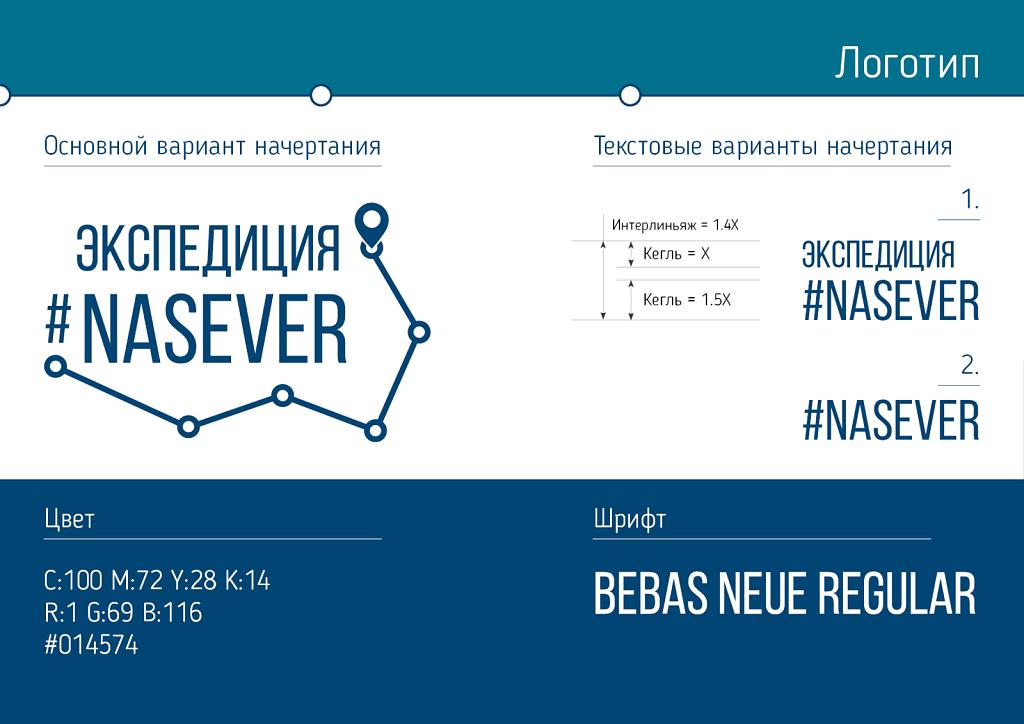 nasever2.png